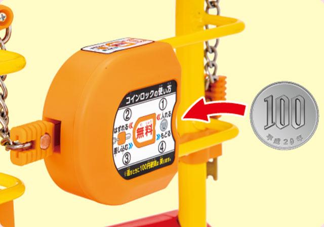 子供が1人で取り出せない安心コインロックシステム