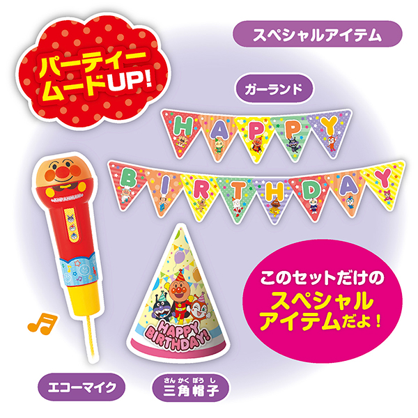 birthdaypartyset_hp04